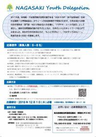2016_5_bosyu2