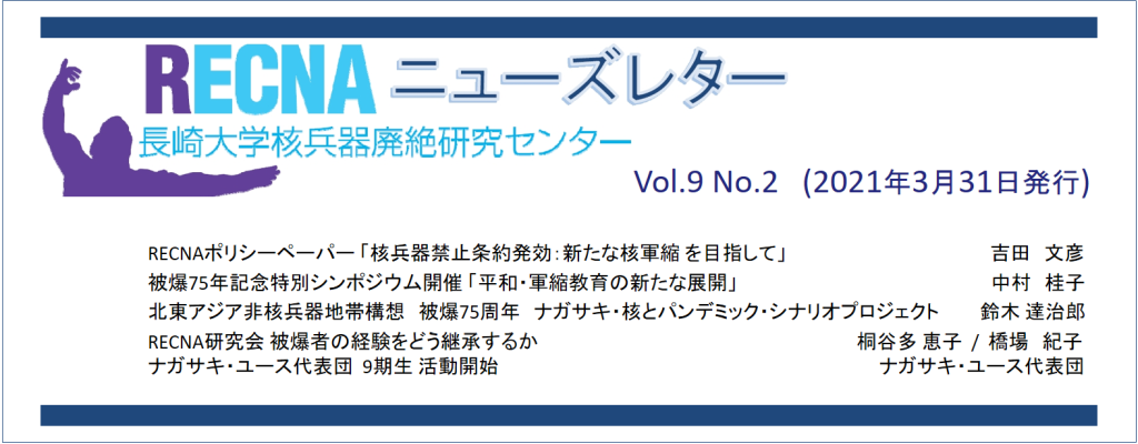 Newsletter Vol.9 No.2